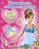 Принцесса собирается на бал. Кукла+100 наклеек